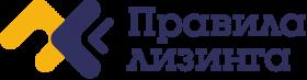 logo правила лизинга